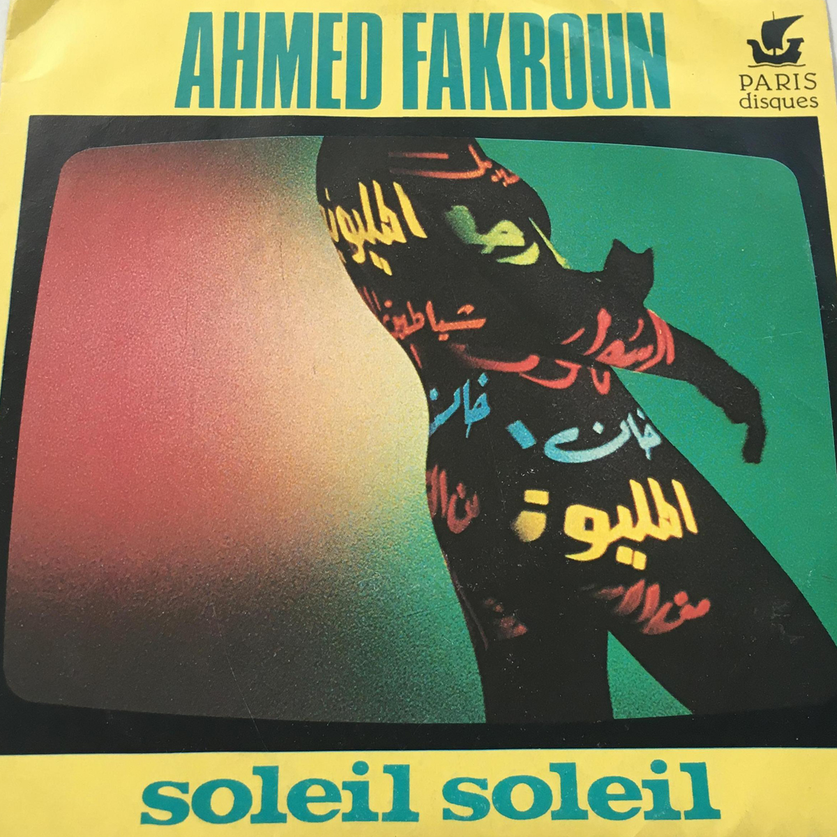 Ahmed Fakroun: rediscovered pioneer in modern Arabic music, live